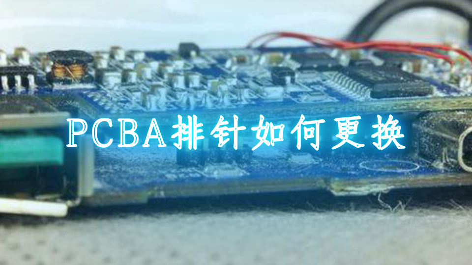 PCBA排针如何更换