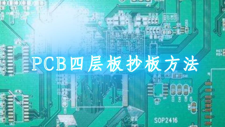 PCB四层板抄板方法