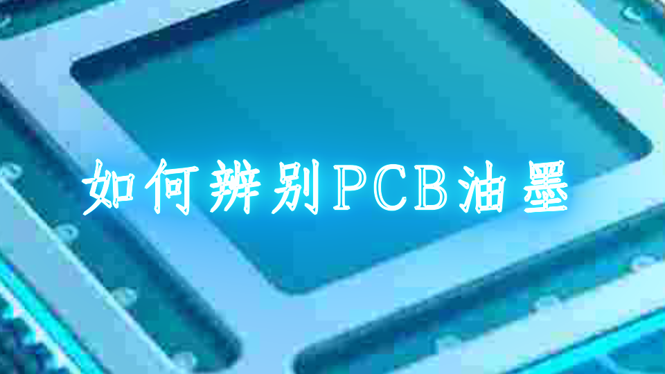 如何辨别PCB油墨