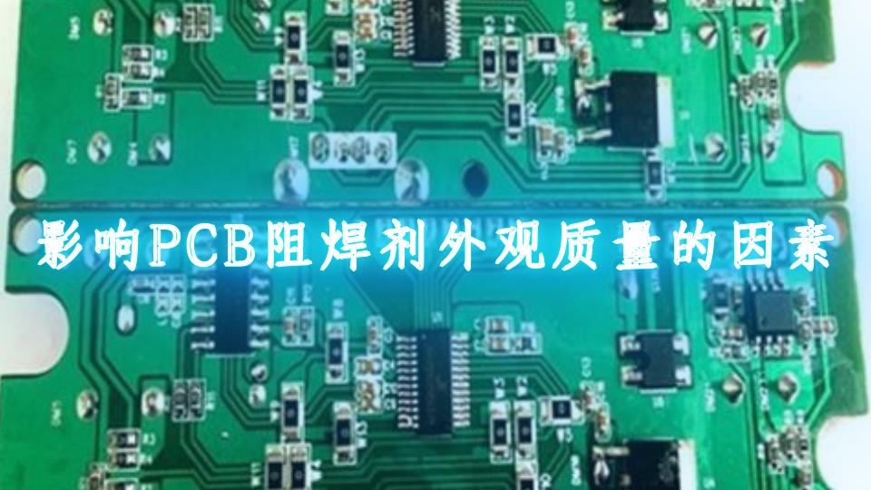 影响PCB阻焊剂外观质量的因素