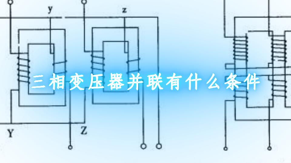 三相变压器并联有什么条件
