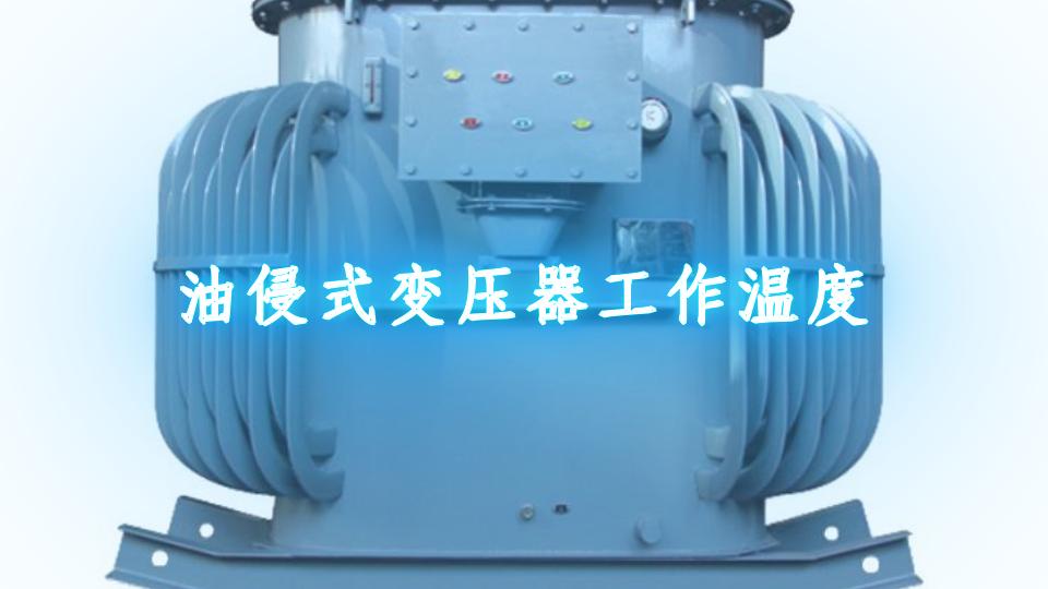 油侵式变压器工作温度