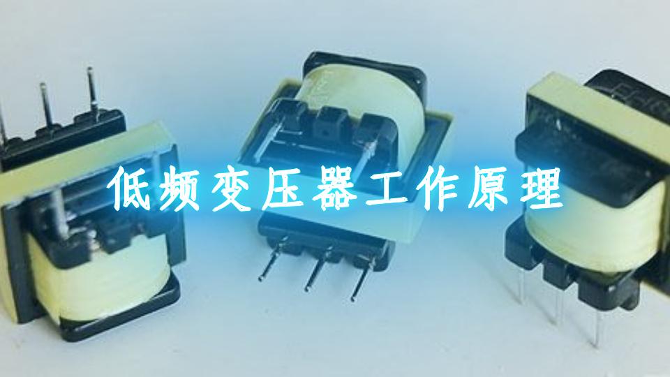 低频变压器工作原理