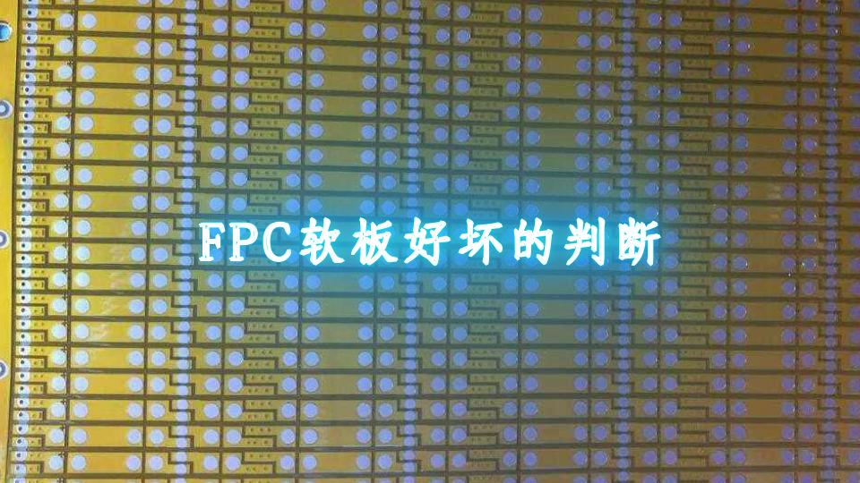 FPC软板好坏的判断