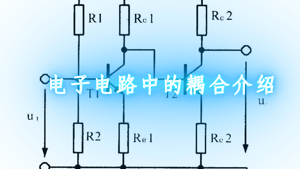 电子电路中的耦合介绍