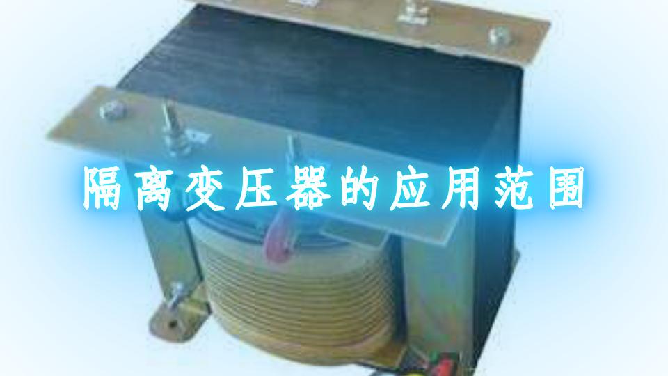 隔离变压器的应用范围