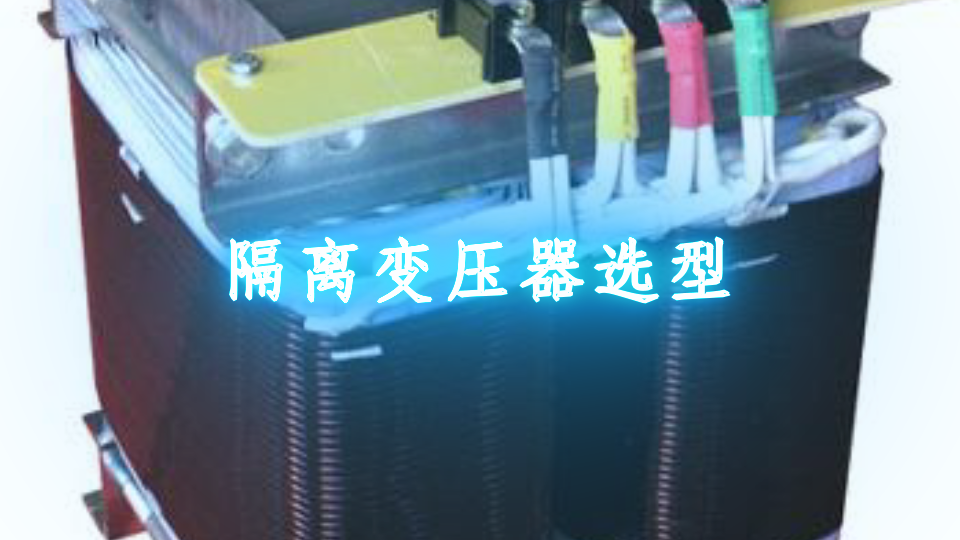 隔离变压器选型