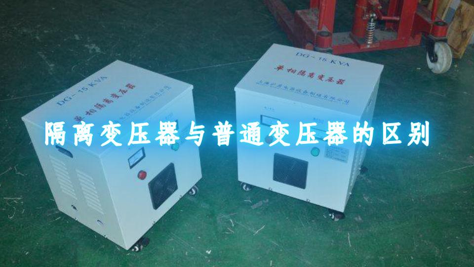 隔离变压器与普通变压器的区别