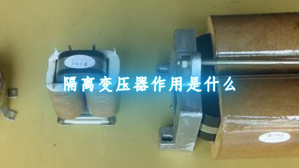 隔离变压器作用是什么