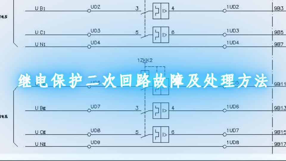 继电保护二次回路故障及处理方法