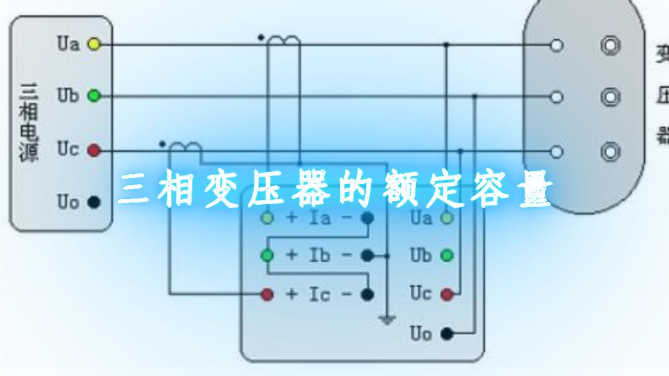 三相变压器的额定容量