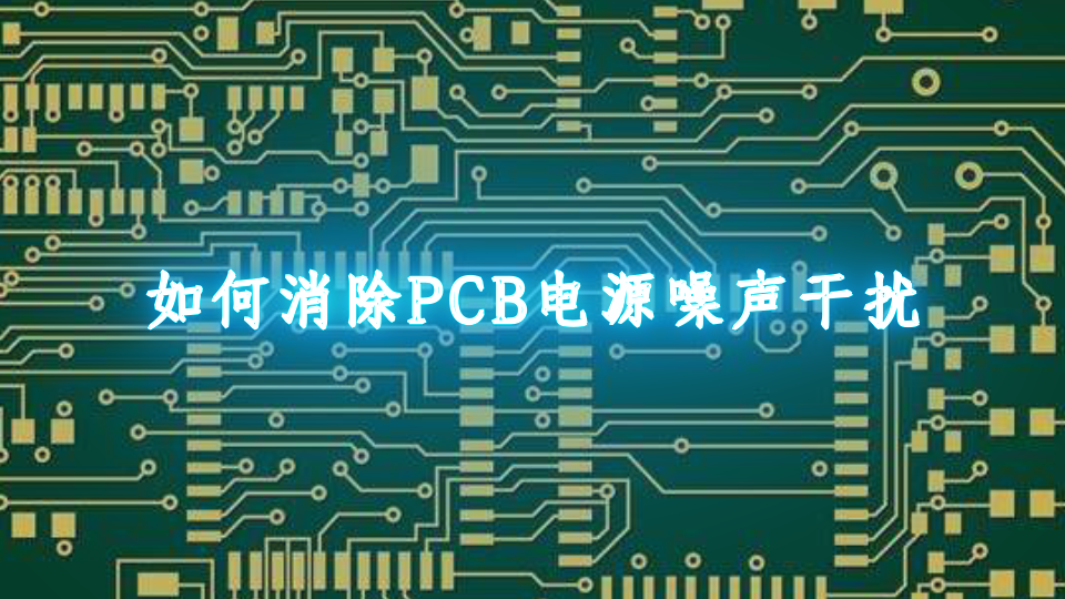 如何消除PCB电源噪声干扰