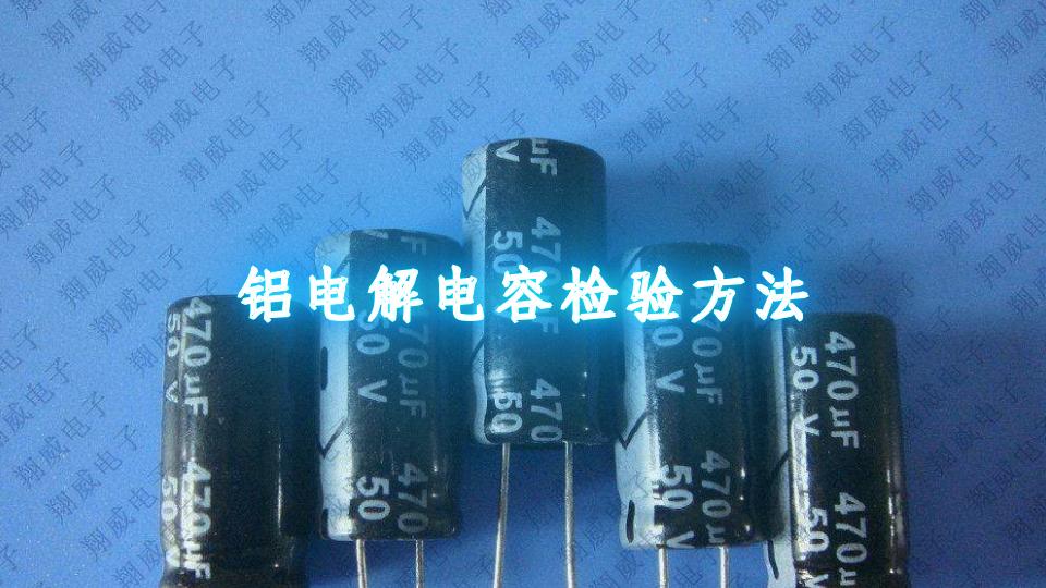 铝电解电容检验方法