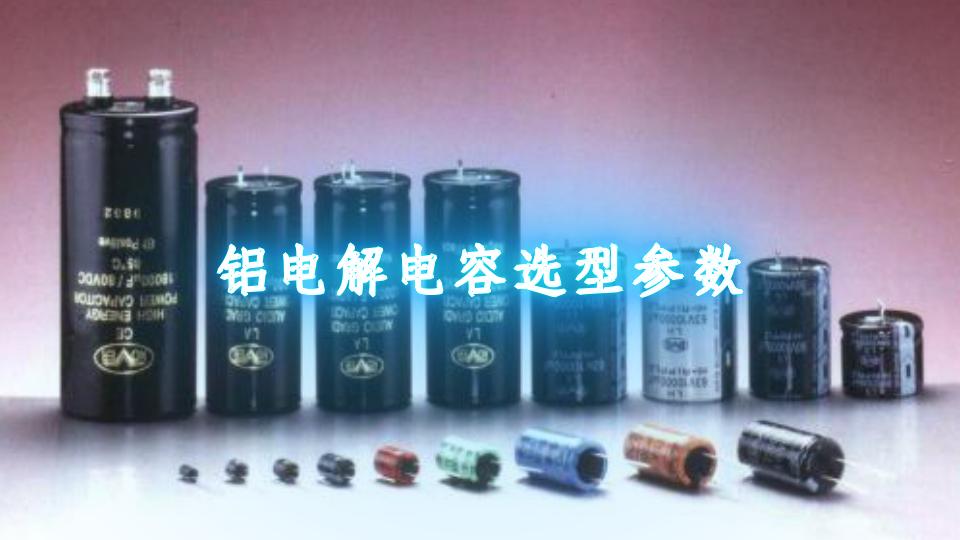 铝电解电容选型参数