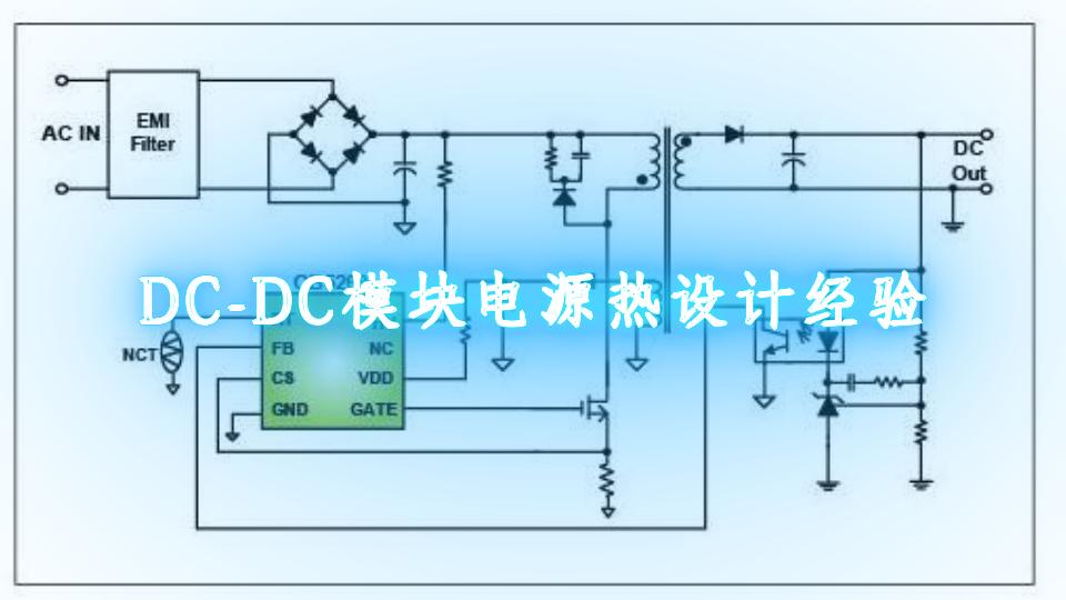 DC-DC模块电源热设计经验