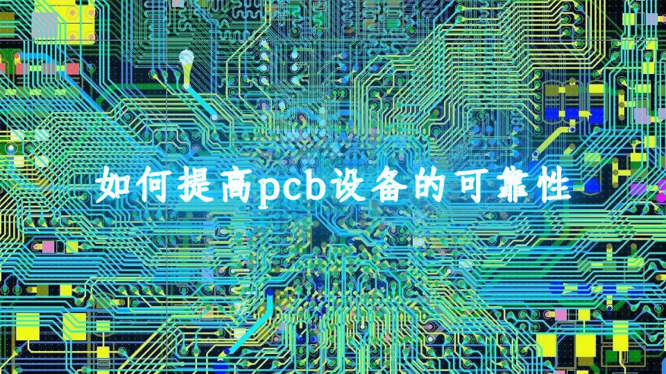 如何提高pcb设备的可靠性