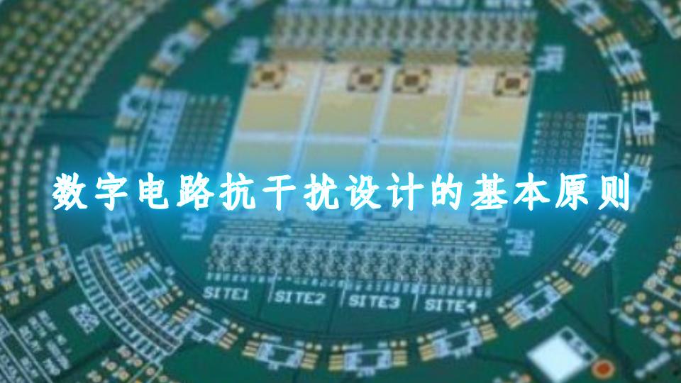 数字电路抗干扰设计的基本原则