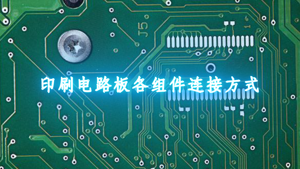 印刷电路板各组件连接方式