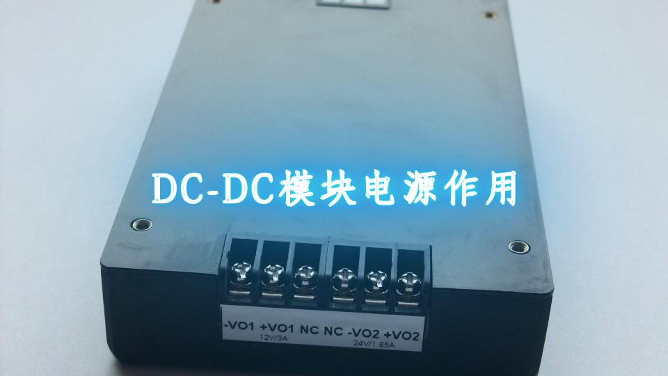 DC-DC模块电源作用