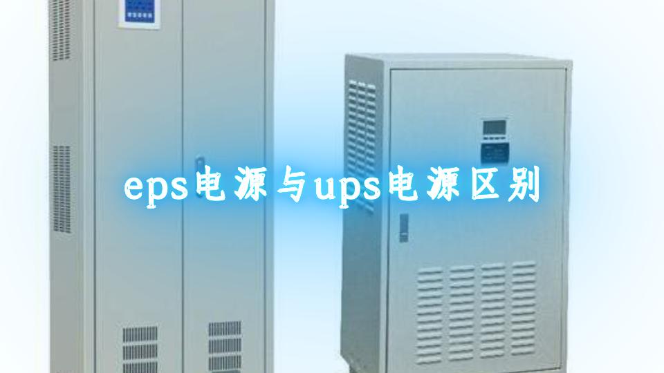 eps电源与ups电源区别