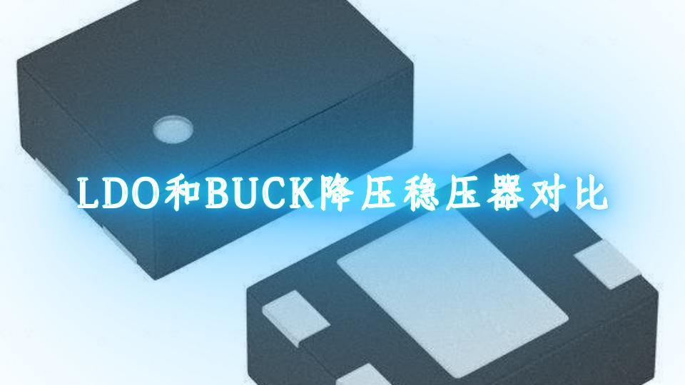 LDO和BUCK降压稳压器对比
