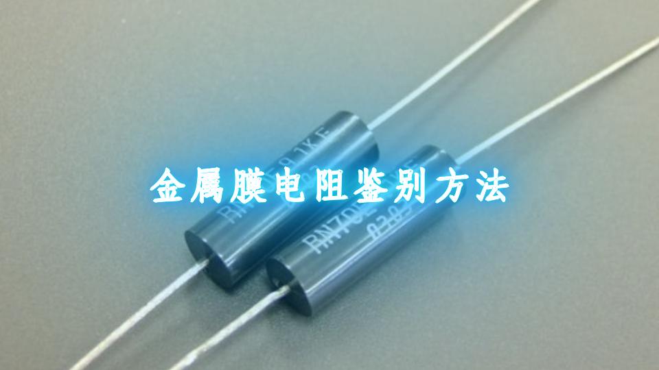金属膜电阻鉴别方法