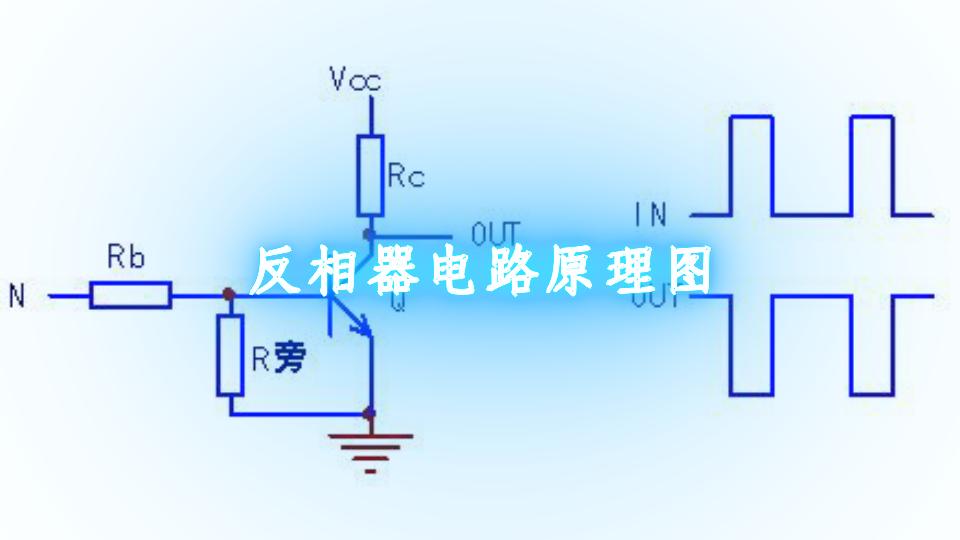 反相器电路原理图