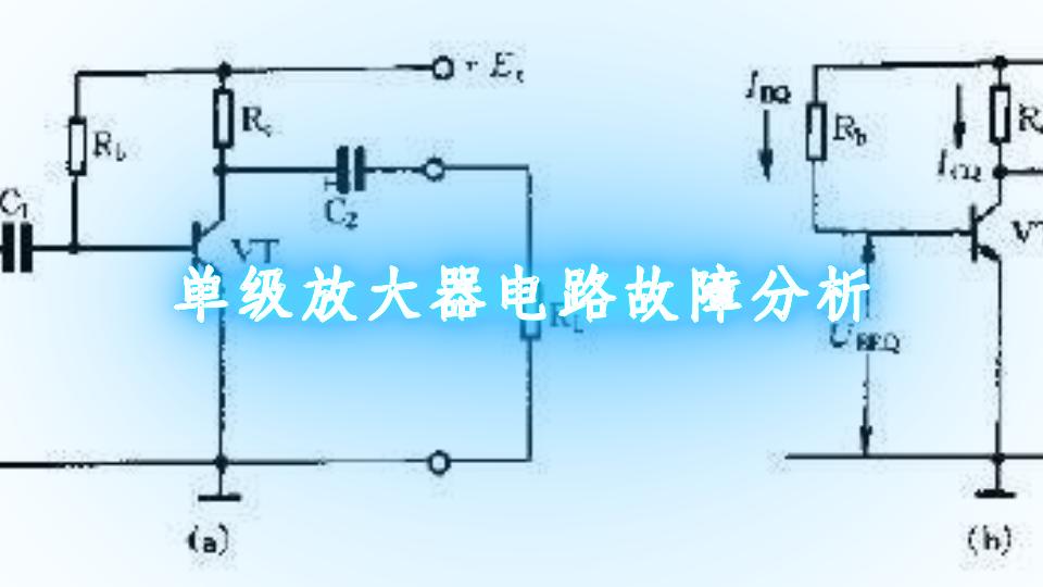 单级放大器电路故障分析