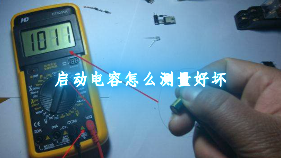启动电容怎么测量好坏