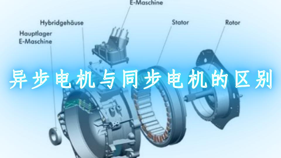 异步电机与同步电机的区别