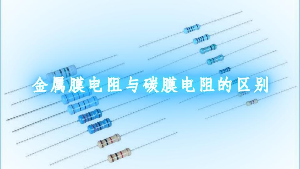金属膜电阻与碳膜电阻的区别