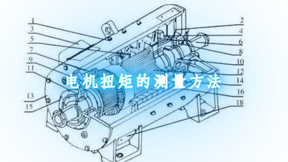 電機扭矩的測量方法