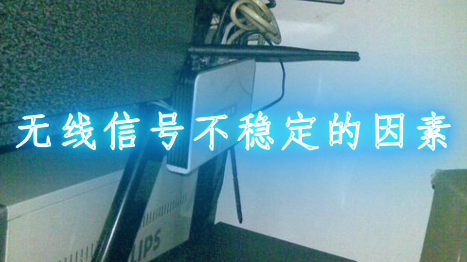 无线信号不稳定的因素