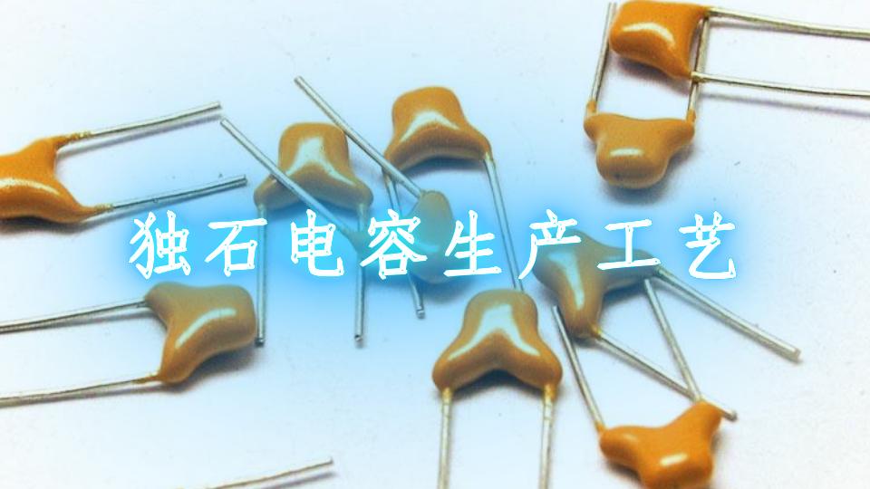 独石电容生产工艺
