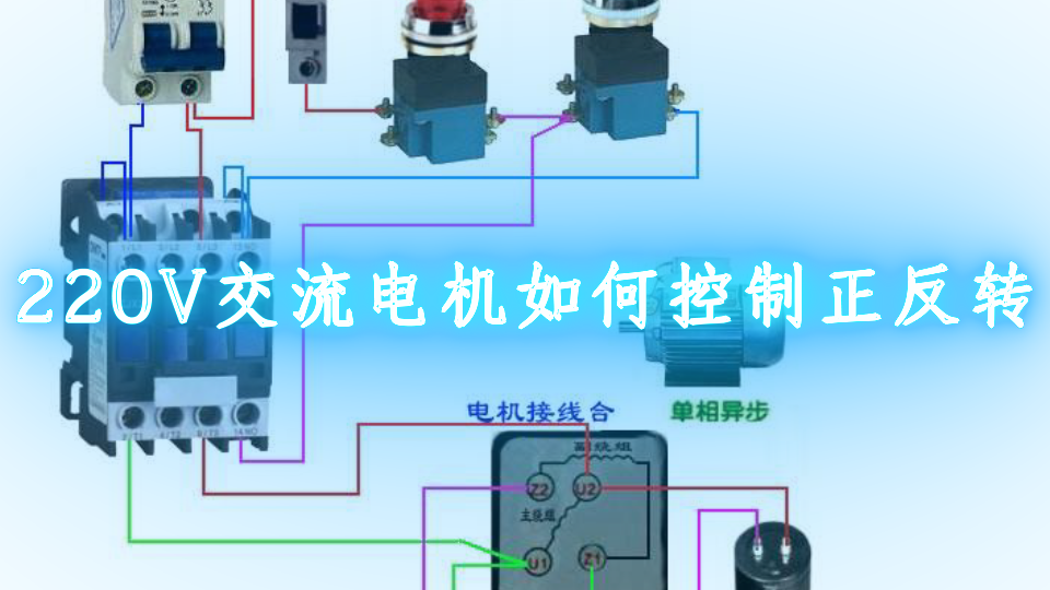 220V交流電機如何控制正反轉