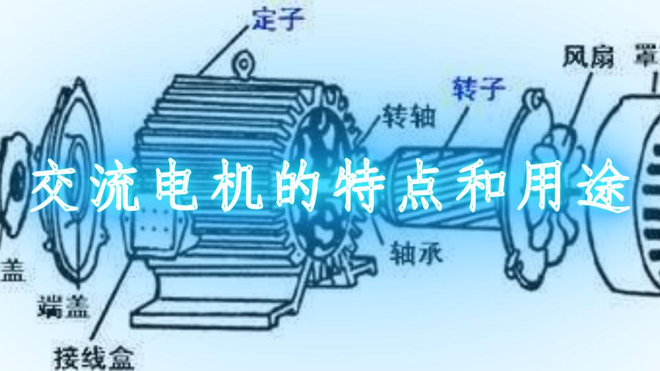 交流电机的特点和用途