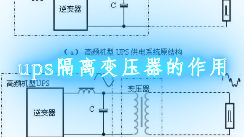 ups隔离变压器的作用