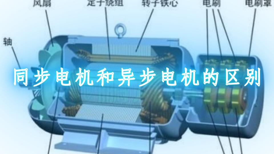 同步电机和异步电机的区别