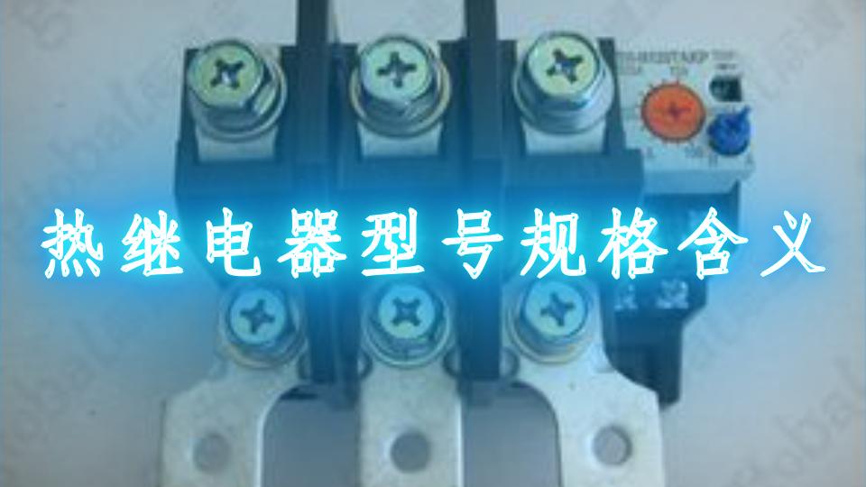 热继电器型号规格含义
