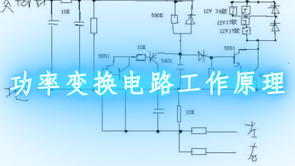 功率变换电路工作原理