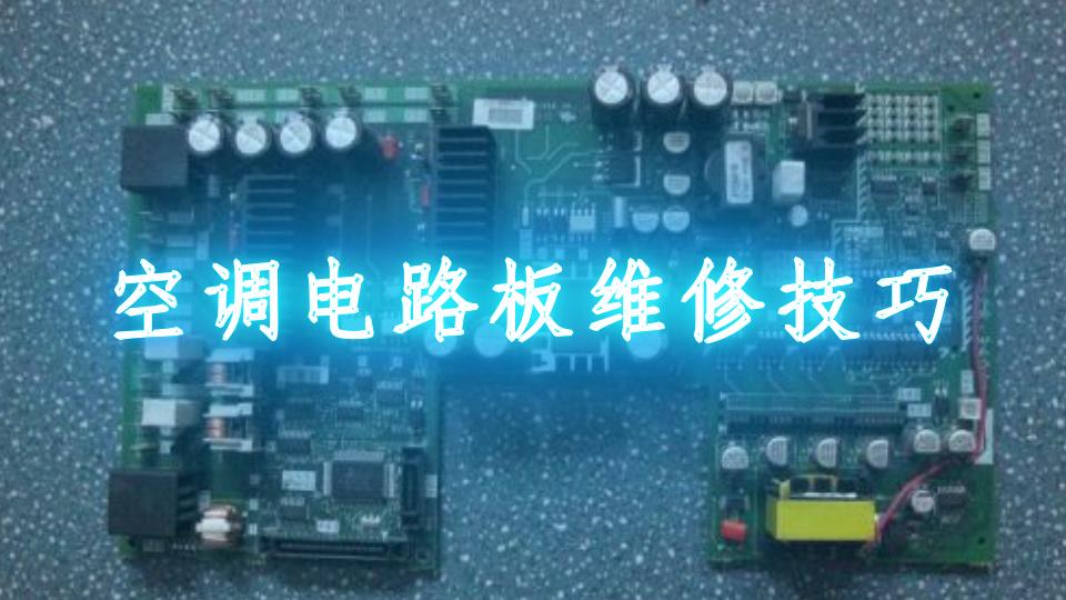 空调电路板维修技巧
