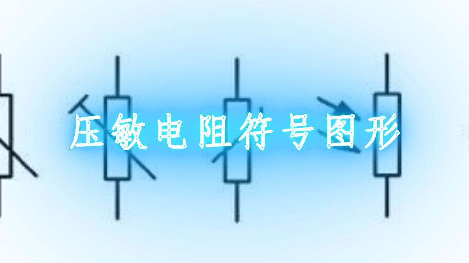 压敏电阻符号图形