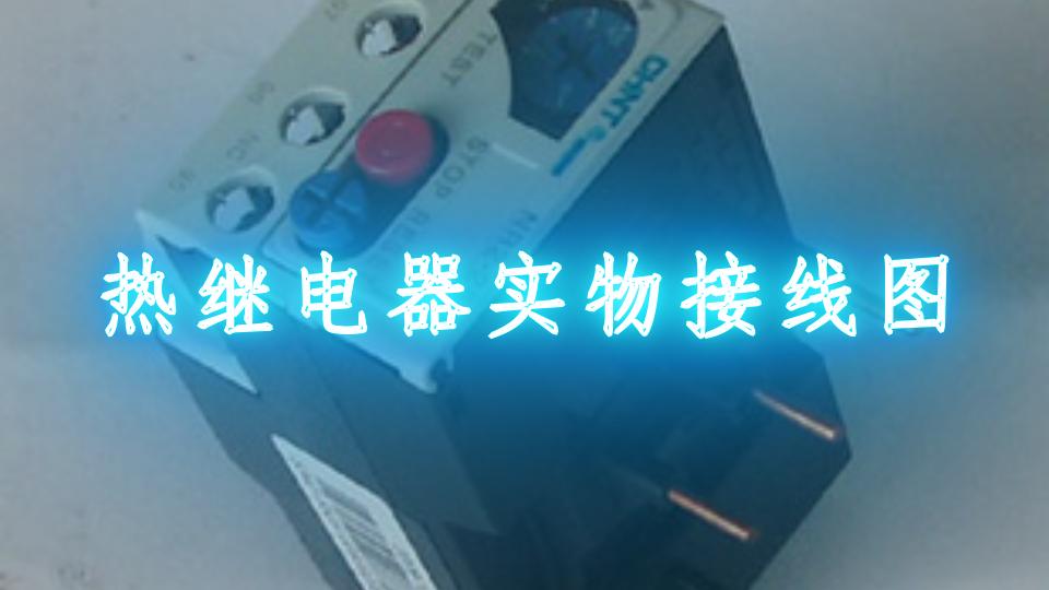 热继电器实物接线图