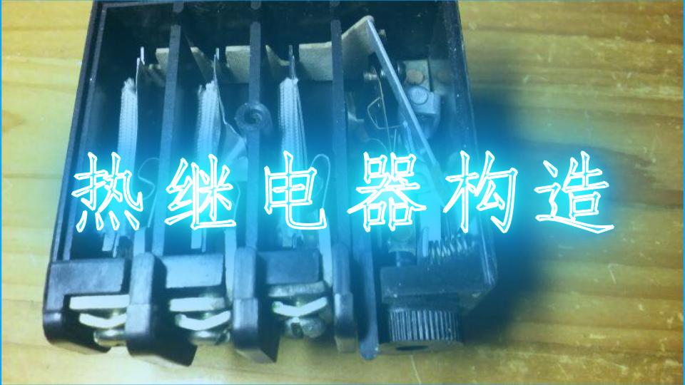 热继电器构造