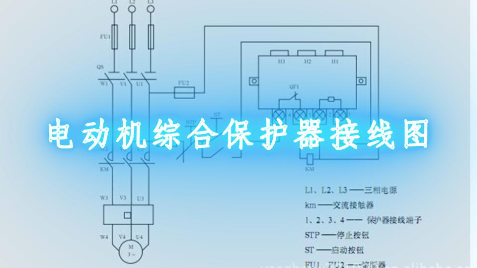 電動機綜合保護器接線圖