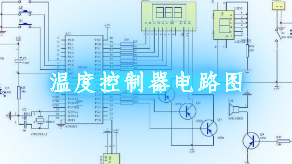 溫度控制器電路圖