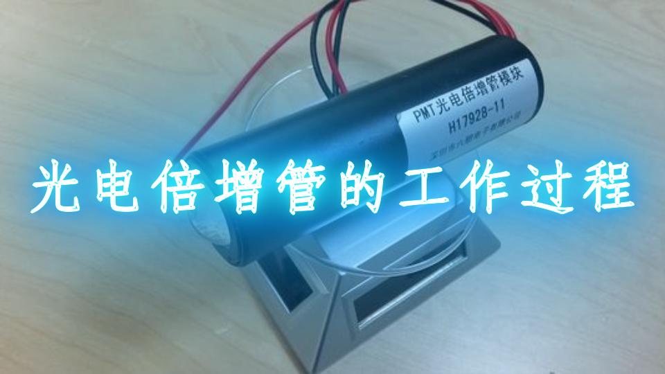 光電倍增管的工作過程