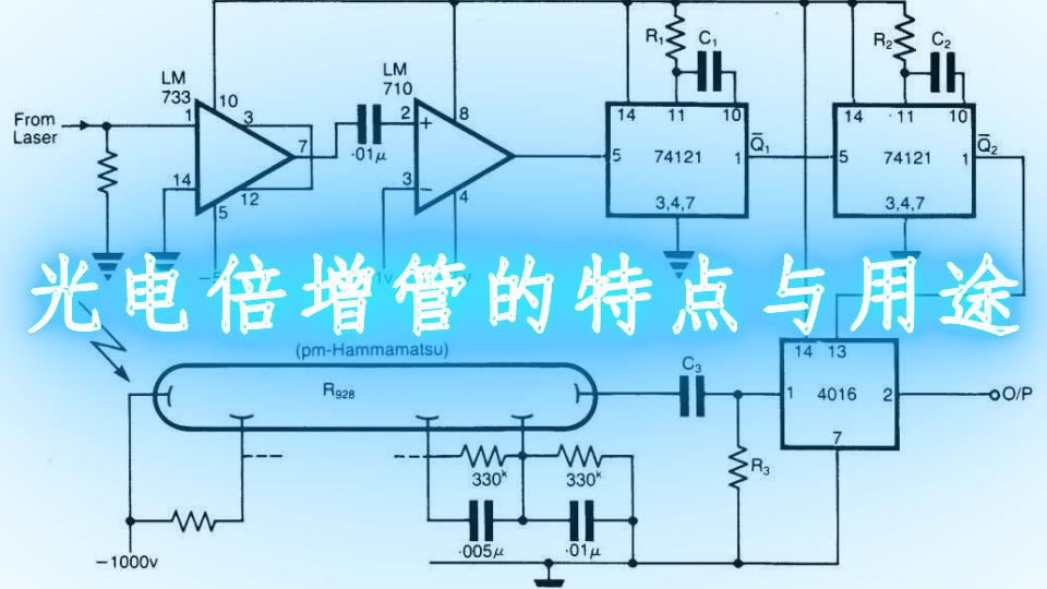光电倍增管的特点与用途