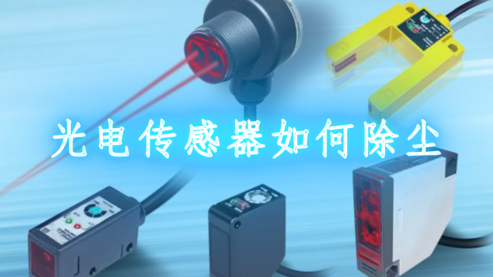 光電傳感器如何除塵