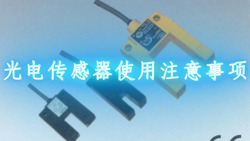 光電傳感器使用注意事項